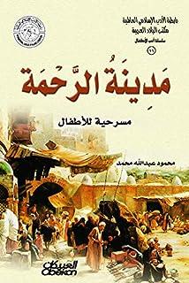 رابطة الأدب الإسلامي: مدينة الرحمة Islamic Literature League: City Of Mercy