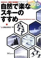DVD付 自然で楽なスキーのすすめ 日本スキー教程技術編 DVD付