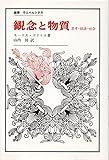観念と物質―思考・経済・社会 (叢書・ウニベルシタス)