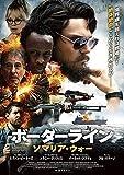 ボーダーライン:ソマリア・ウォー [DVD]
