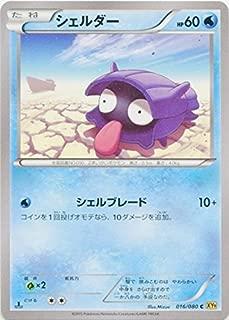 Pokemon Card Japanese - Shellder 016/080 XY9 - 1st Edition