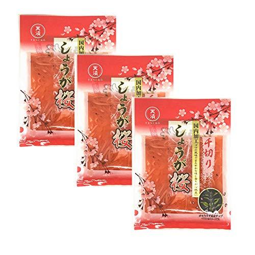 ごはんがすすむ紅ショウガ ラーメンや牛丼にも! しょうが桜 使いやすい 小分けサイズ 45gx3袋セット