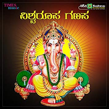 Vishwaroopa Ganapa