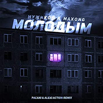 Молодым (PACANI & Alexi Action Remix)