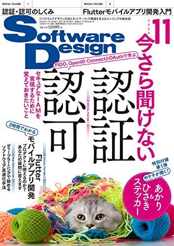 ソフトウェアデザイン 2020年11月号