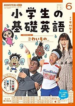 [NHK出版 日本放送協会]のNHKラジオ 小学生の基礎英語 2021年 6月号 [雑誌] (NHKテキスト)
