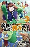 魔界の主役は我々だ! 3 (3) (少年チャンピオン・コミックス)