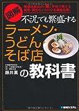図解 不況でも繁盛するラーメン・うどん・そば店の教科書 薫, 藤井