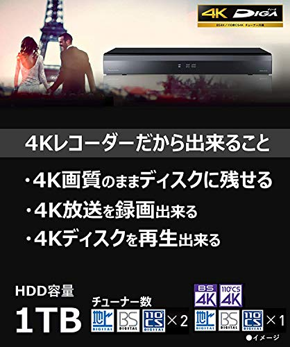 『パナソニック 1TB 3チューナー ブルーレイレコーダー 4Kチューナー内蔵 4K放送長時間録画対応 おうちクラウドDIGA DMR-4S100』の2枚目の画像
