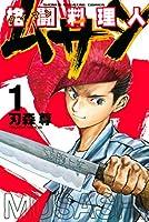 格闘料理人ムサシ(1) (週刊少年マガジンコミックス)