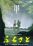 ふるさと [DVD]