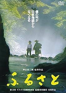 ふるさと(1983)