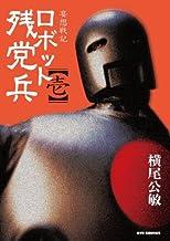 ロボット残党兵 (1) (リュウコミックス)
