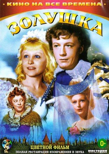 Zolushka. Tsvetnaya versiya (Aschenbrödel. Farbige Version) (Cinderella. Color version) - russische Originalfassung [Золушка. Цветная версия]