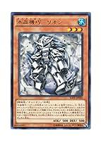 遊戯王 日本語版 RATE-JP020 Crystron Rion 水晶機巧-リオン (レア)