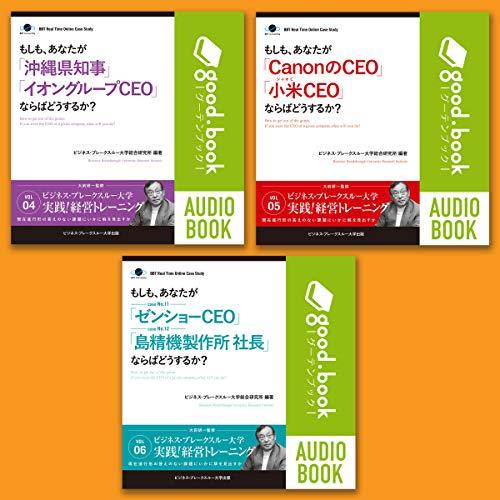 『BBTリアルタイム・オンライン・ケーススタディ Vol.4-6 3本セット』のカバーアート