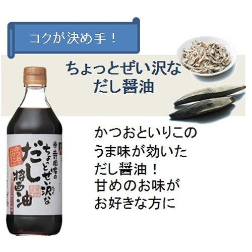 寺岡有機醸造『寺岡家のちょっとぜい沢なだし醤油』