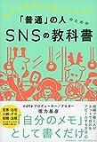 自分の名前で仕事がひろがる 「普通」の人のためのSNSの教科書