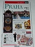 プラハ (地球・街角ガイド タビト)