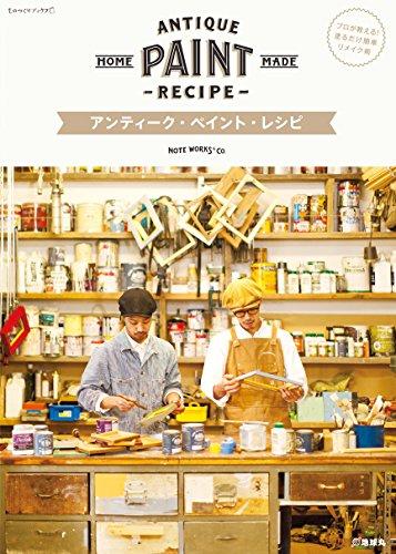 アンティーク・ペイント・レシピ―プロが教える!塗るだけ簡単リメイク術 (ものづくりブックス)