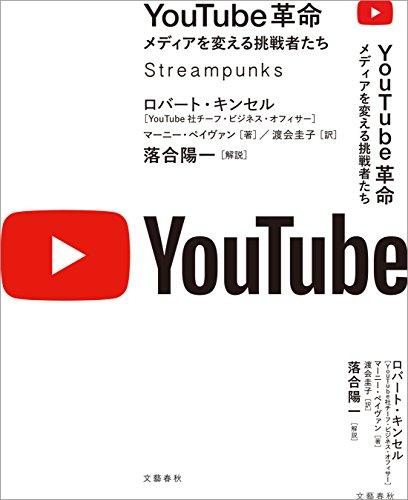 YouTube革命 メディアを変える挑戦者たち (文春e-book)
