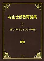 村山士郎教育論集 Ⅱ 現代の子どもといじめ事件