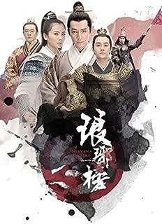 Nirvana In Fire - 2015 TV Series - Mandarin & Cantonese Audio - English Subtitle