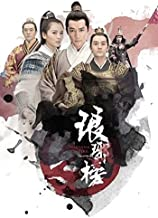 Nirvana In Fire - 2015 TV Series - Mandarin & Cantonese Audio - English Subtitle
