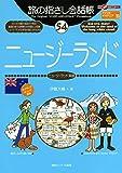 旅の指さし会話帳54ニュージランド(ニュージーランド英語)