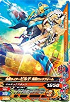 ガンバライジング/BM3-005 仮面ライダービルド 海賊ロックフォーム N