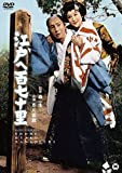 江戸へ百七十里[DVD]