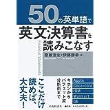 50の英単語で英文決算書を読みこなす
