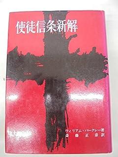 使徒信条新解 (1970年)