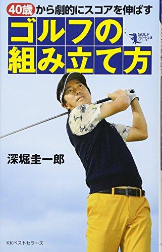 40歳から劇的にスコアを伸ばす ゴルフの組み立て方 (GOLFスピード上達シリーズ)