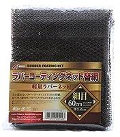 タカ産業 玉網 ラバ-コ-ティングネット替網 No.313-N 60cm
