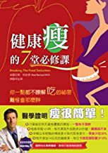 Breaking the Food Seduction (Chinese Edition)