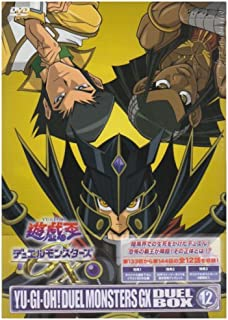 遊☆戯☆王デュエルモンスターズGX DVDシリーズ DUEL BOX 12