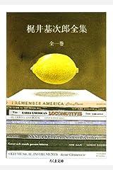 梶井基次郎全集 全一巻 (ちくま文庫) Kindle版