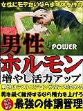 男性ホルモン増やし活力アップ【筋トレ】【精力】