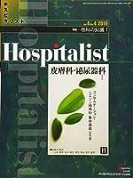 Hospitalist(ホスピタリスト) Vol.4 No.4 2016(特集:他科の知識 1 皮膚科,泌尿器科)