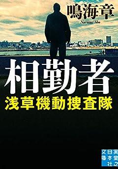 相勤者 浅草機動捜査隊 (実業之日本社文庫)