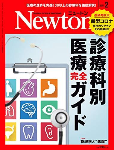 Newton(ニュートン) 2021年 2 月号 [雑誌]
