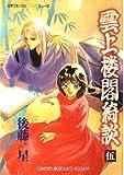 雲上楼閣綺談 5 (ノーラコミックスPockeシリーズ)