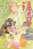 百鬼夜行抄(18) (Nemuki+コミックス)