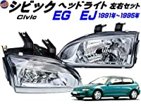 A.P.O(エーピーオー) シビック EG EJ ヘッドライト 左右セット 1991年-1995年 EG型 EJ型 適合