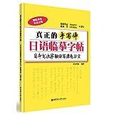 真正的手写体日语临摹字帖:日本书法家教你写漂亮日文(附临摹纸、双速音频)