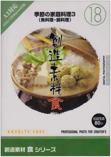 創造素材 食(18) 季節の家庭料理3(魚料理・鍋料理)