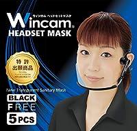 ウィンカム ヘッドセット マスク W-HSM-5B (5個入り)ブラック