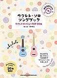 ウクレレ・ソロ・ソングブック—やさしく弾けるJ-POP20曲