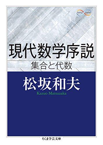 現代数学序説 ──集合と代数 Math&Science (ちくま学芸文庫)